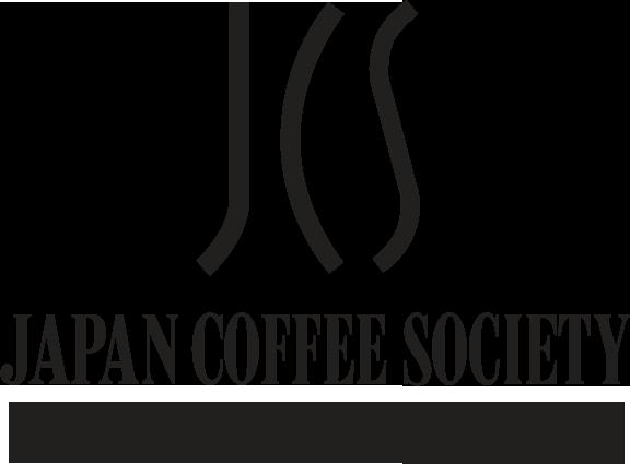 日本コーヒー文化学会